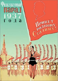 Плакат 1937 года