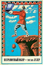 А. Радаков, 1920; А.М.