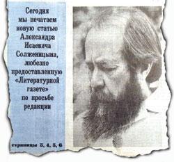 «ЛГ», № 38, 18 сентября 1990 года