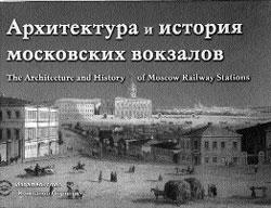 история московского вокзала: