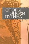 «Споры эпохи Путина»