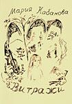 Мария Кабанова, «Витражи. Сборник стихов и рассказов»