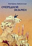 Екатерина Заболотская, «Очередной экзамен. Сборник стихов, переводов, эссе»